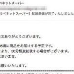 西宮 情報 コープ ネットスーパー 宅配ボックスOK 試してみた→使える!