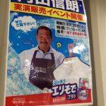 西宮 情報 角田伸朗さんがコープ西宮に登場!