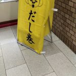 西宮 情報 ニシキタ駅構内に内野家さんがいらしてます!