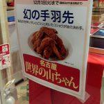 西宮 百貨店 阪神 今週は世界の山ちゃんの幻の手羽先など