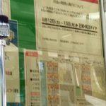 西宮 情報 阪急バス お盆ダイヤ(休日)13〜15日