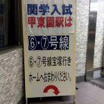 【今津線 大学】関学入試にあわせてこんな看板が!