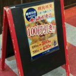 西宮 情報 からあげ天膳 現在100円引 だが…?