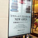 阪急百貨店 西宮 ドクターエア オープン!