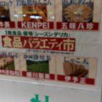 西宮 百貨店 阪神 今週はKENPEIさん(唐揚げ)が!