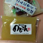 阪急百貨店 西宮 東京味めぐり 青梅のこんにゃく のしこん 美味しい!