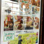 阪急百貨店 西宮 みつけた!おいしい西宮 豆仁・内野家・デコレ・KENPEI・サザエなど