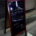 西宮 情報 麺屋てっぺん 8月27日から営業再開!