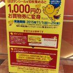 西宮北口 アクタ 1000円分のお買い物券をゲット!
