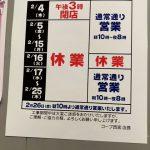 西宮 情報 コープ西宮(JR西宮) 2月に長期休業&その前に売りつくし!?