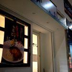 西宮 情報 麺屋てっぺん 年末年始の営業時間