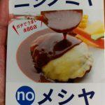 西宮 グルメ ニシノミヤnoメシヤ ニシノミヤnoイイミセ 300円でクーポン付!
