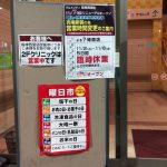 西宮 情報 阪神西宮のグルメシティ 11月2日〜6日 臨時休業!