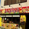 西宮 情報 じゃんぼ総本店 JR西宮駅前に12月10日オープン
