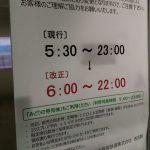 西宮 情報 JR西宮のみどりの窓口の営業時間 6月から短縮