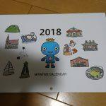 西宮 みやたん 2018壁掛けカレンダー540円!