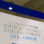 インフルエンザ 予防接種 西宮 安い 2018 こども1500円/回