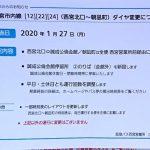 R21121〜 阪急バス 西宮北口 誠成公倫会館 朝凪町 ダイヤ変更