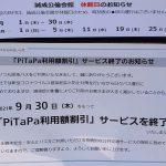 【必見:R3 10月2日情報更新】西宮 情報 誠成公倫会館休館日情報 バスダイヤ変更